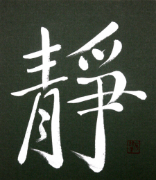 Chinese Calligraphy - Quietness