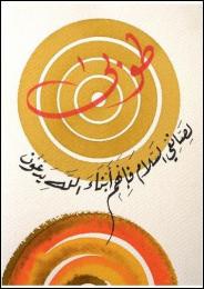 Carte n°10L Heureux les artisans de paix